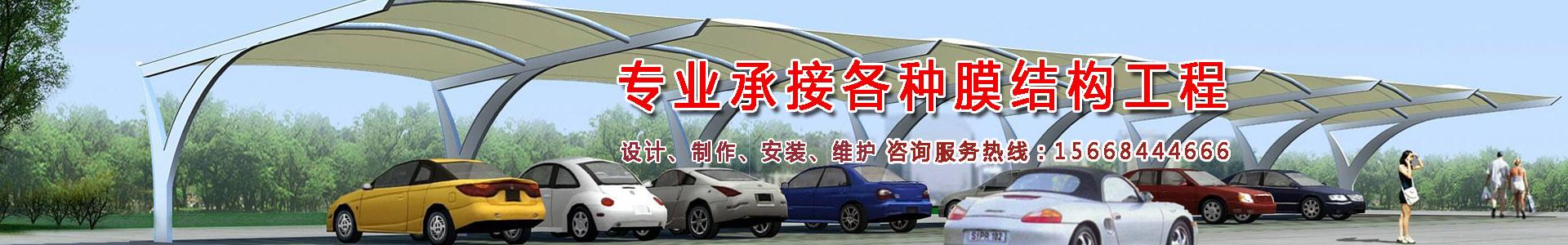 济南汽车棚